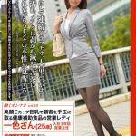 働くオンナ3 Vol.16の出演女優名は一色里桜