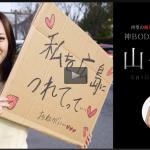 【動画】山手栞の無修正作品が美乳過ぎる!