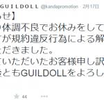 【動画】福岡の地方アイドルGUILDOLL中山さあや、無修正エロ動画流出!