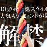 麻生希がカリビアンコムにて初裏・無修正動画を解禁!