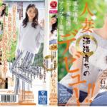石山ひかり、36歳の人妻がAV動画デビュー!旦那にバレないの?